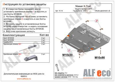 ALF.15.14 st Защита картера и КПП  Nissan X-Trail (T31) all  2007-2013, Renault Koleos HY0 2008-2016