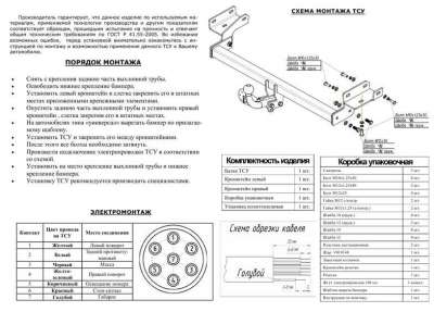 4151-A ТСУ на Mitsubishi  Lancer, Sedan, HB, wagon 2004-2007, 1200/80 кг